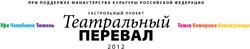 Томский драмтеатр открывает гастроли в Тюмени