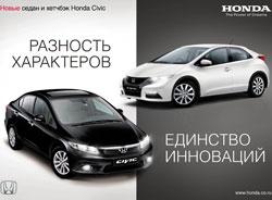 Больше стиля, больше энергии, больше Civic - с выгодой до 90 000 рублей