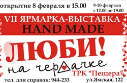 На праздничной ярмарке тюменцы смогут приобрести изделия ручной работы