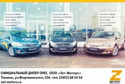 Купите Opel Astra с выгодой 75 тысяч рублей и выиграйте второй Opel