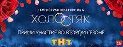 Шоу «Холостяк» на ТНТ набирает участниц