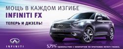 Уникальное предложение на Infiniti FX30d – выгода до 350 тысяч рублей