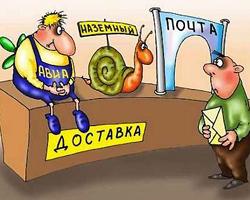 Почта России: «Вас много, а я одна!»