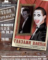 Актеры театра «Мимикрия» представят тюменцам мир глазами клоуна