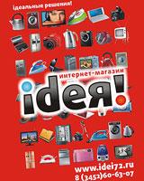 Интернет-магазин бытовой техники «ideЯ» теперь в Тюмени