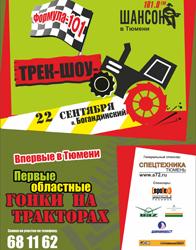 Тюменцы увидят гонки на тракторах
