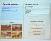 У тюменцев появится «Личный кабинет» по учету коммунальных услуг