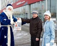 Слушатели «Русского радио» нашли Деда Мороза