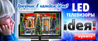 LED-телевизор – праздник в каждом доме