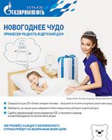 «Газпромнефть-Тюмень» подвела итоги благотворительной акции «Новогоднее чудо»