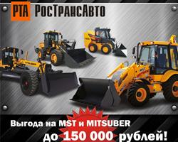 Экономьте до 150 тысяч рублей при покупке погрузчиков