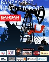 «BANZAY-Fest: Нефть в городе». Своя скважина