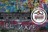 День Виктора Цоя на «Красной Армии»