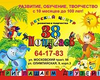 «38 Попугаев» ждут и взрослых, и детей!