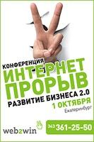 Гуру креатива и интерактивной рекламы посетят Екатеринбург