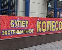 На здании Цирка разместили анонс с грамматической ошибкой