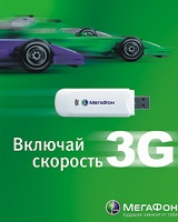 Сеть 3G от «МегаФона» доступна жителям Тобольска