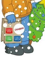 Новогодний пакет услуг за один рубль!
