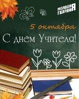 «Молодая Гвардия» проведет акцию «Поздравь своего учителя»