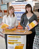 Бухгалтеры получают поддержку «КонсультантПлюс»