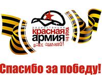 Май Победы – 2011 на «Красной Армии»