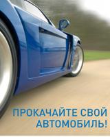 «Газпромнефть-Тюмень» поздравила победителей акции «Гонка за тюнингом»