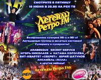 «Легенды Ретро FM – 2006» на «РЕН ТВ»