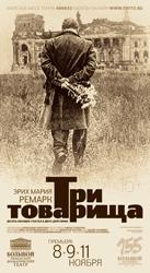 В Тюменском драмтеатре очередная премьера