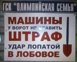 Приватные парковки запрещают