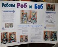 Объявлены имена победителей соревнований LEGO-роботов