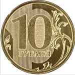 С 1 октября в обращение поступает новая монета достоинством 10 рублей