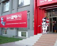 Офису Банка24.ру в Челябинске исполнилось два года
