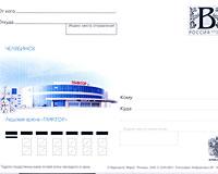 Ледовая арена «Трактор» появилась на почтовой карточке