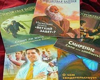 Челябинские свидетели Иеговы подозреваются в разжигании ненависти