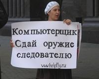 Друзья осужденного программиста устроили флэш-моб на Кировке