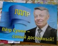 За использование фото Сумина ЛДПР наказан помощник депутата ЗСО
