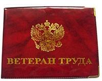 Правительство Южного Урала позволило пенсионерам получить «Ветерана труда»