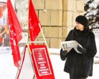 Южноуральские коммунисты провели акцию протеста против роста тарифов ЖКХ