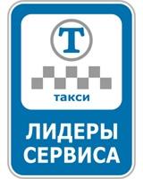 Лучшее такси Челябинска определено