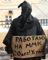 Московский офис ММК пикетировали «Местные» в костюмах смерти с косой