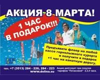 «Солнечная долина» подарит бесплатный час катания к 8 Марта