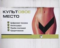 Челябинское УФАС заинтересовалось рекламой «Культового места» в Озерске