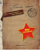 В Челябинской области начинаются уроки Победы