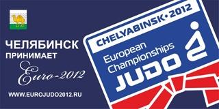 Создан сайт чемпионата Европы по дзюдо-2012, который пройдет в Челябинске