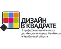 Челябинск выбирает лучшего дизайнера