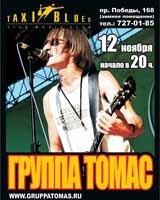«Томас» сыграет в Челябинске в классическом составе