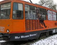 В Челябинске с маршрута №3 сняли трамвай с рекламой «МММ»