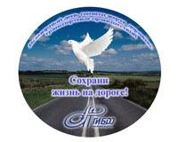 Перекресток на северо-западе Челябинска освятят в память жертв ДТП
