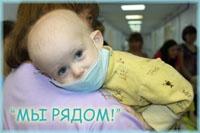 Акция «Мы рядом»: в Челябинске соберут канцтовары для онкобольных детей