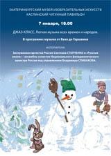 Южный Урал встретит Рождество с солистами оркестра Владимира Спивакова